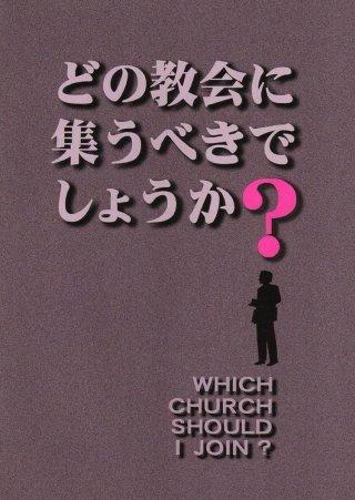 どの教会に集うべきでしょうか?