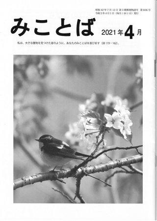 【年間購読】月刊「みことば」(信者向け)