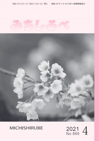 【年間購読】月刊「みちしるべ」(伝道用)