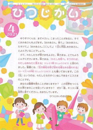【年間購読】月刊「ひつじかい」(子供向け)