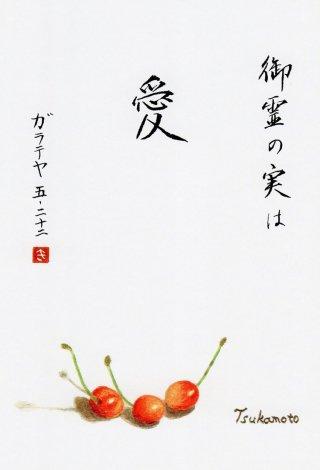 聖句画ハガキ 第1集
