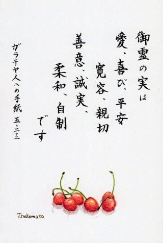 聖句画ハガキ 第4集