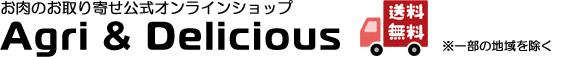 Agri&Delicious|飛騨牛・飛騨旨豚・清流美どりの通販