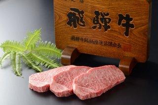 飛騨牛ロースステーキ用(冷凍)400g