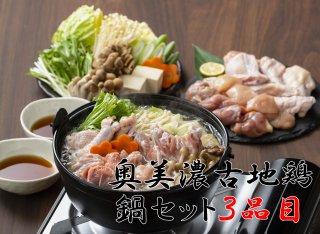 奥美濃古地鶏鍋セット3品目(冷凍)1,100g