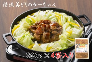 清流美どりのケーちゃん(冷凍)200g×4袋