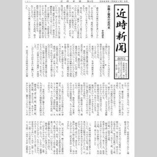 近時新聞 第1号 2009年9月1日発行 A4 4P 冊子版