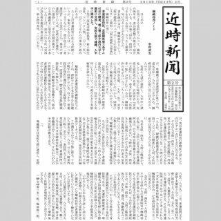 近時新聞 第2号 2010年2月1日発行  A4 6P ダウンロード版