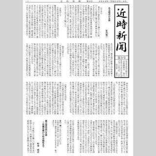 近時新聞 第3号 冊子版 2010年6月1日発行  A4 4P