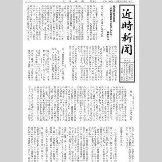 近時新聞 第3号 2010年6月1日発行 A4 4P ダウンロード版