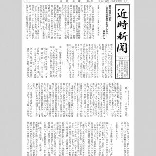 近時新聞 第4号 2010年9月1日発行 A4 8P 冊子版