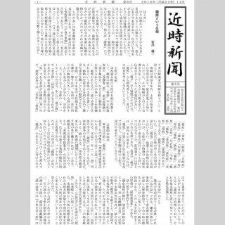 近時新聞 第5号 2010年12月15日発行 A4 8P ダウンロード版