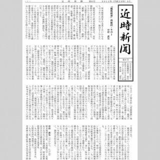 近時新聞 第6号 2011年3月15日発行 A4 10P ダウンロード版