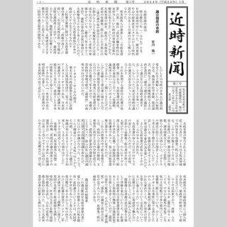近時新聞 第7号 2011年7月1日発行 A4 8P ダウンロード版