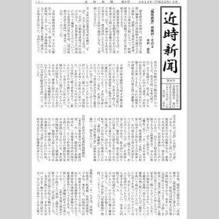 近時新聞 第8号 2011年9月15日発行 A4 12P ダウンロード版