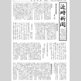 近時新聞 第9号 2011年12月15日発行 A4 10P ダウンロード版