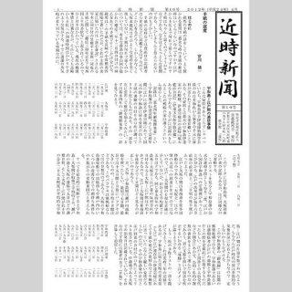 近時新聞 第10号 2012年4月1日発行 A4 12P 冊子版