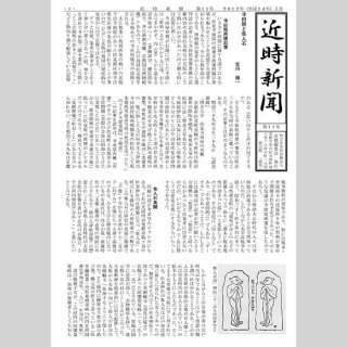 近時新聞 第11号 2012年7月15日発行 A4 10P ダウンロード版