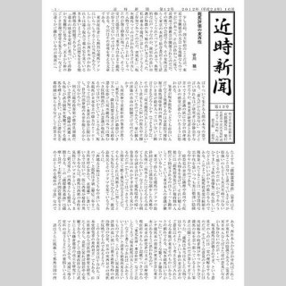 近時新聞 第12号 2012年10月15日発行 A4 8P ダウンロード版