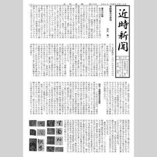 近時新聞 第13号 2013年1月15日発行 A4 10P 冊子版