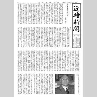 近時新聞 第14号 2013年4月15日発行 A4 8P ダウンロード版