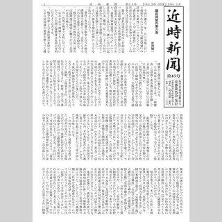近時新聞 第15号 2013年7月15日発行 A4 12P 冊子版