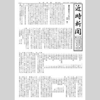 近時新聞 第16号 2013年10月15日発行 A4 10P 冊子版