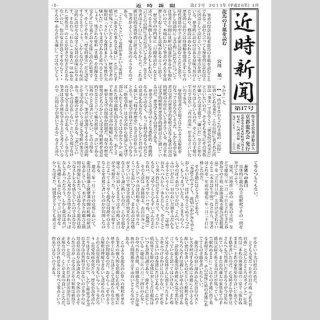 近時新聞 第17号 2014年1月15日発行 A4 16P ダウンロード版