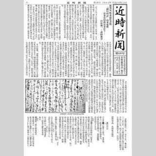 近時新聞 第18号 2014年4月15日発行 A4 16P ダウンロード版