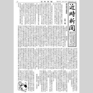 近時新聞 第19号 2014年7月15日 A4 16P 冊子版