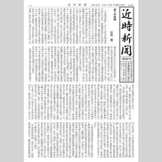 近時新聞 第20号 2014年12月1日発行 A4 16P 冊子版