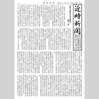 近時新聞 第21号 2015年2月15日発行 A4 16P ダウンロード版