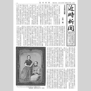 近時新聞 第22号 2015年6月15日発行 A4 16P 冊子版
