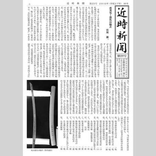 近時新聞 第23号 2015年10月15日発行 A4 16P 冊子版
