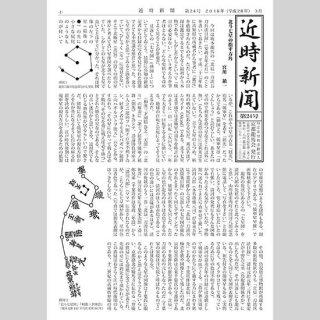 近時新聞 第24号 2016年3月1日発行 A4 16P ダウンロード版