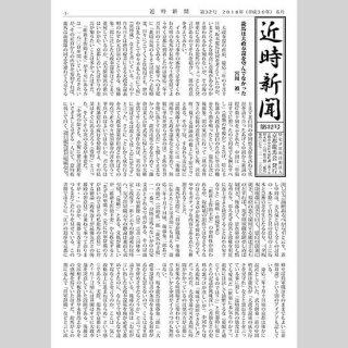 近時新聞 第32号 2018年6月15日発行 A4 16P ダウンロード版