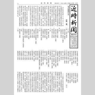 近時新聞 第33号 2018年9月15日発行 A4 20P ダウンロード版