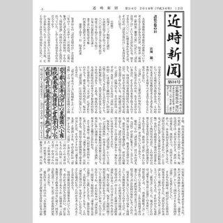 近時新聞 第34号 2018年12月15日発行 A4 16P 冊子版