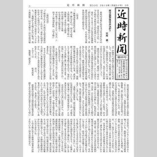 近時新聞 第35号 2019年3月1日発行 A4 16P 冊子版