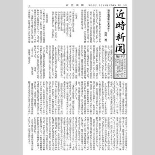 近時新聞 第35号 2019年3月1日発行 A4 16P ダウンロード版