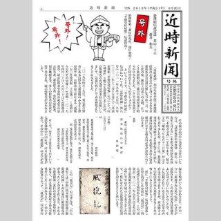 近時新聞 号外 2019年4月15日発行 A4 8P 冊子版