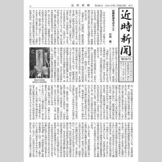 近時新聞 第36号 2019年6月15日発行 A4 16P 冊子版