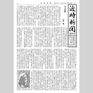 近時新聞 第37号 2019年9月15日発行 A4 16P 冊子版