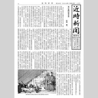 近時新聞 第38号 2019年12月15日発行 A4 15P ダウンロード版
