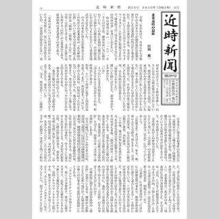 近時新聞 第39号 2020年3月15日発行 A4 16P 冊子版
