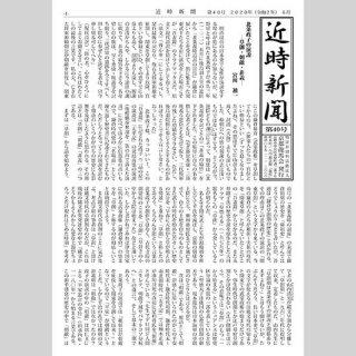近時新聞 第40号 2020年6月15日発行 A4 12P ダウンロード版