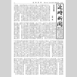 近時新聞 第41号 2020年10月15日発行 A4 12P ダウンロード版
