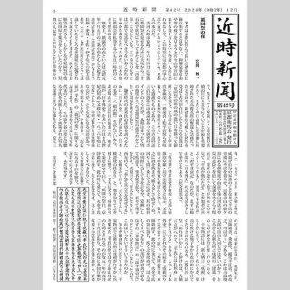 近時新聞 第42号 2020年12月25日発行 A4 12P ダウンロード版