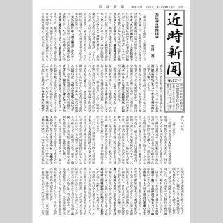 近時新聞 第43号 2021年3月15日発行 A4 12P ダウンロード版