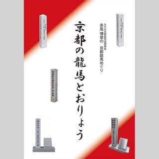 『京都の龍馬とお龍』赤尾博章の京都龍馬めぐり A5 32P ダウンロード版